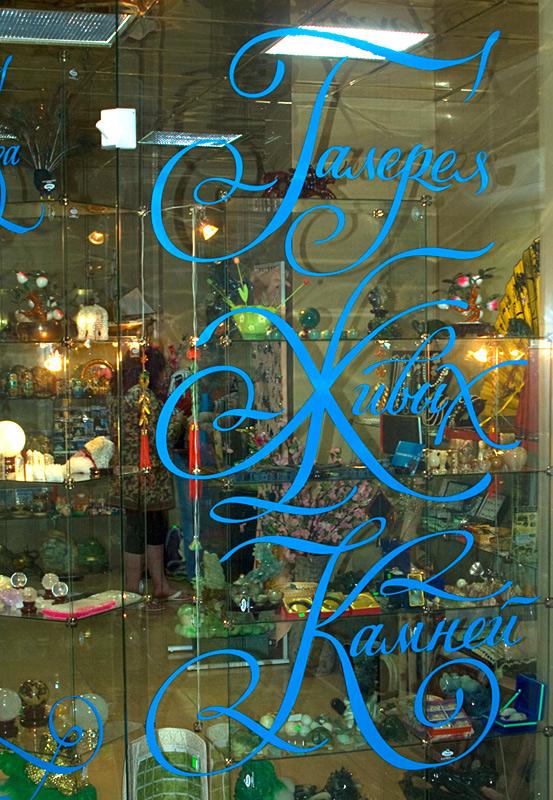 PanicDesign calligraphy on window