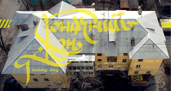 Antonov Yuri calligraphy