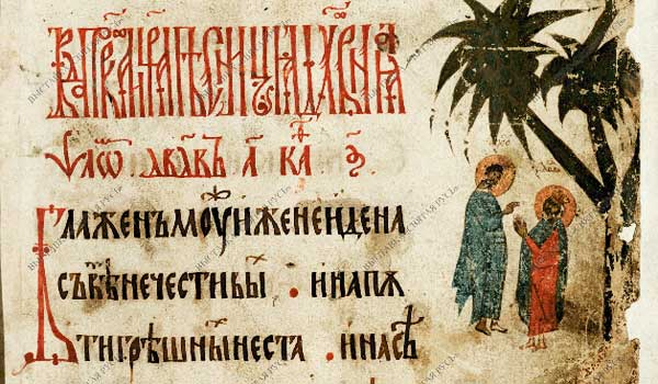 uglichskaya psaltyr