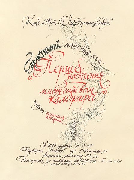 calligraphy workshop kiev