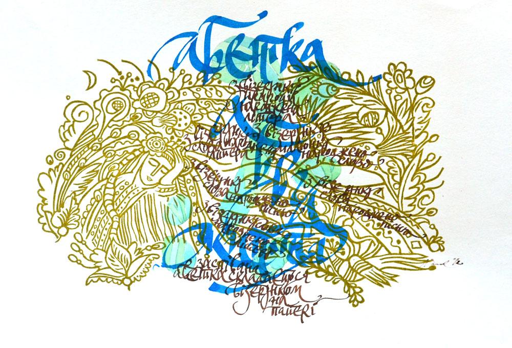 calligraphy kiev