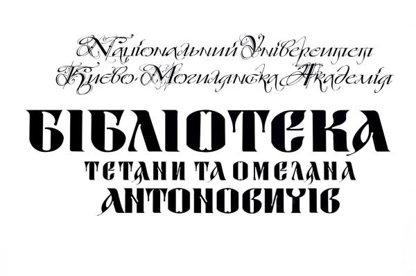 Chebanyk calligraphy
