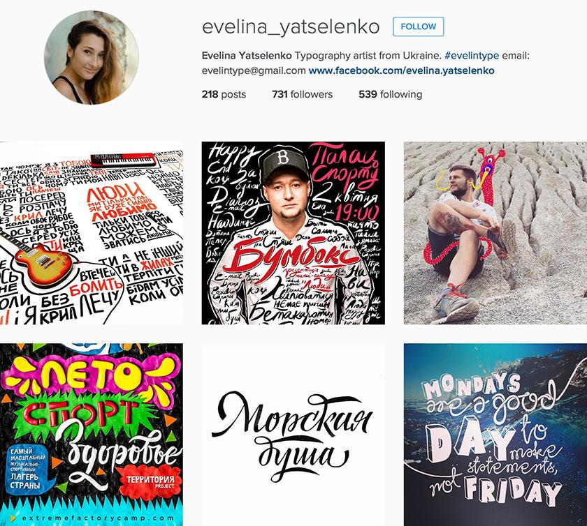 evelina yatselenko lettering art