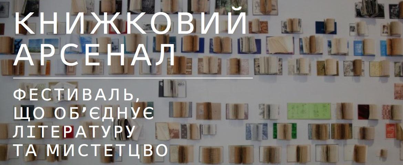 book arsenal kyiv