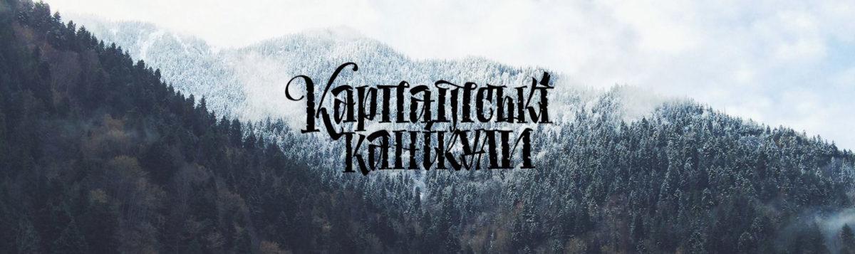 Карпатские каникулы